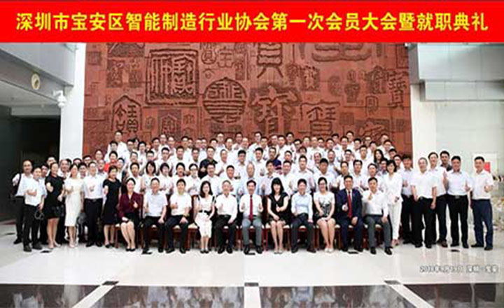 The Formal Establishment Ceremony of Shenzhen BAOIMA in 2018