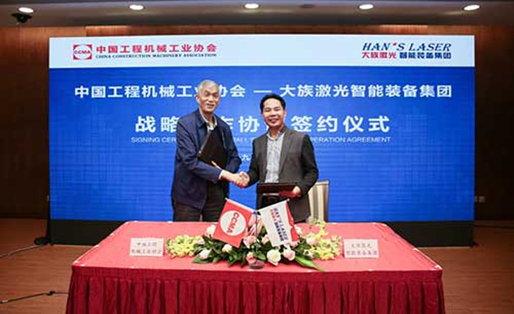 Strategic Cooperation Agreement with China Construction Machinery Association (CCMA)